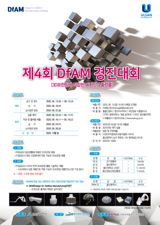 제4회 DfAM(Design for Addictive Manuf..